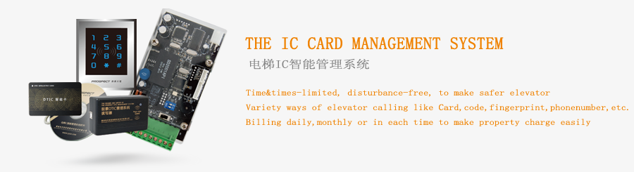 THE IC CARD MANAGEMENT SYSTEM