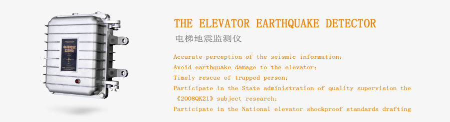 THE ELEVATOR EARTHQUAKE DETECTOR